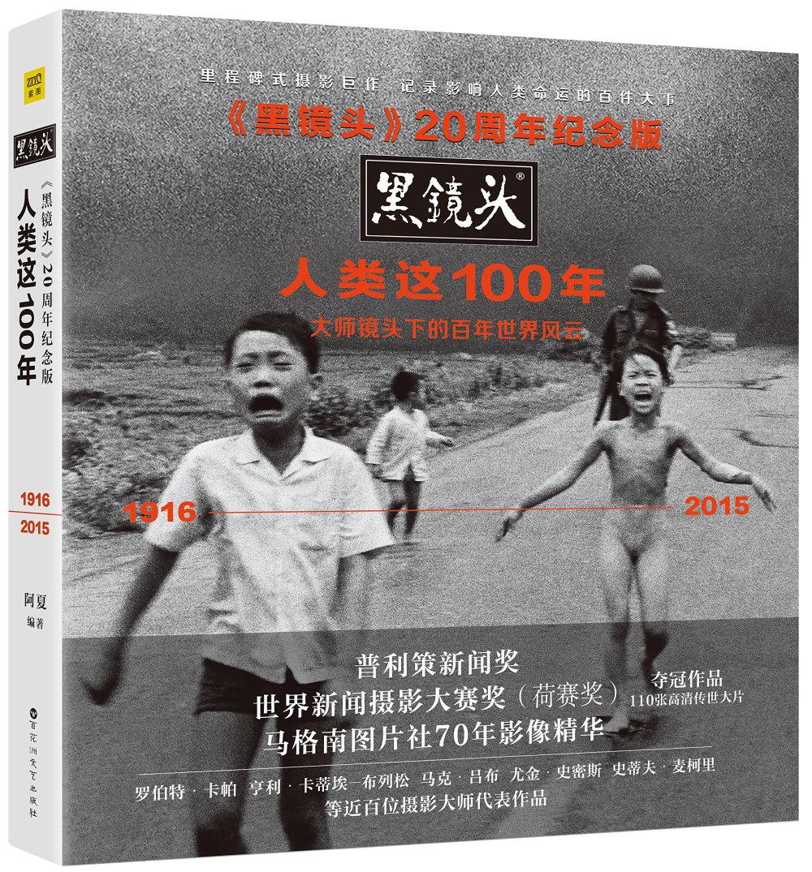 《黑鏡頭》20周年紀念版:人類這100年