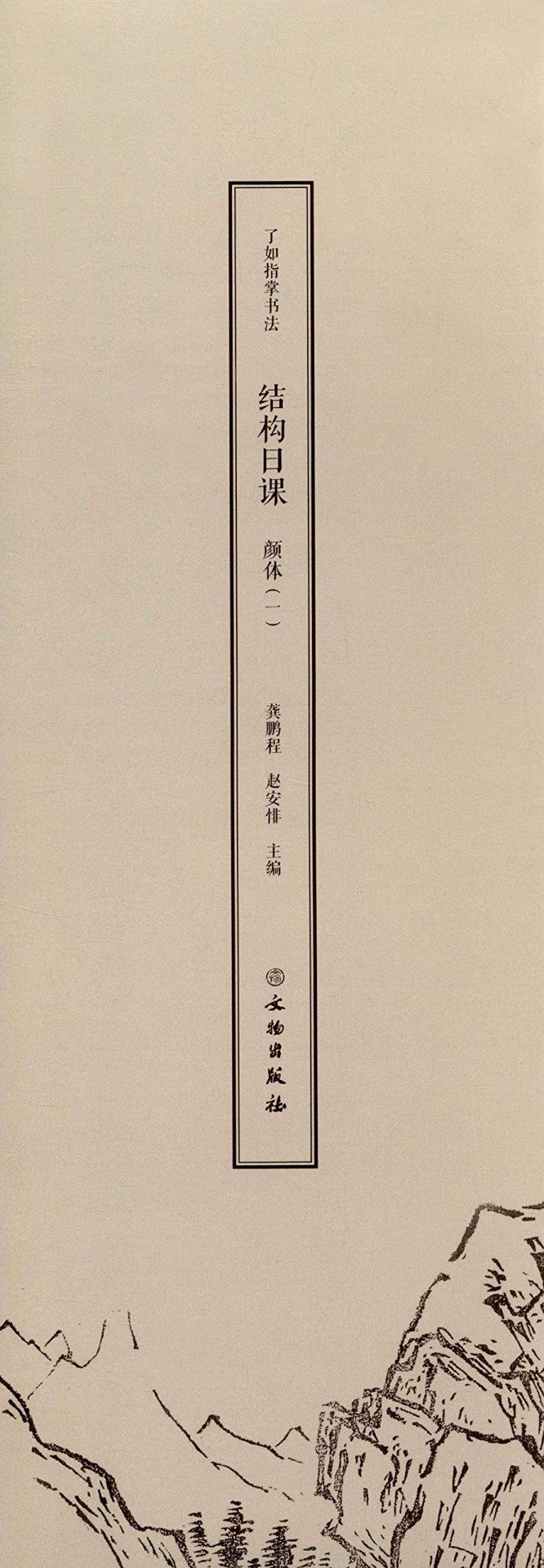 結構日課:顏體(一)