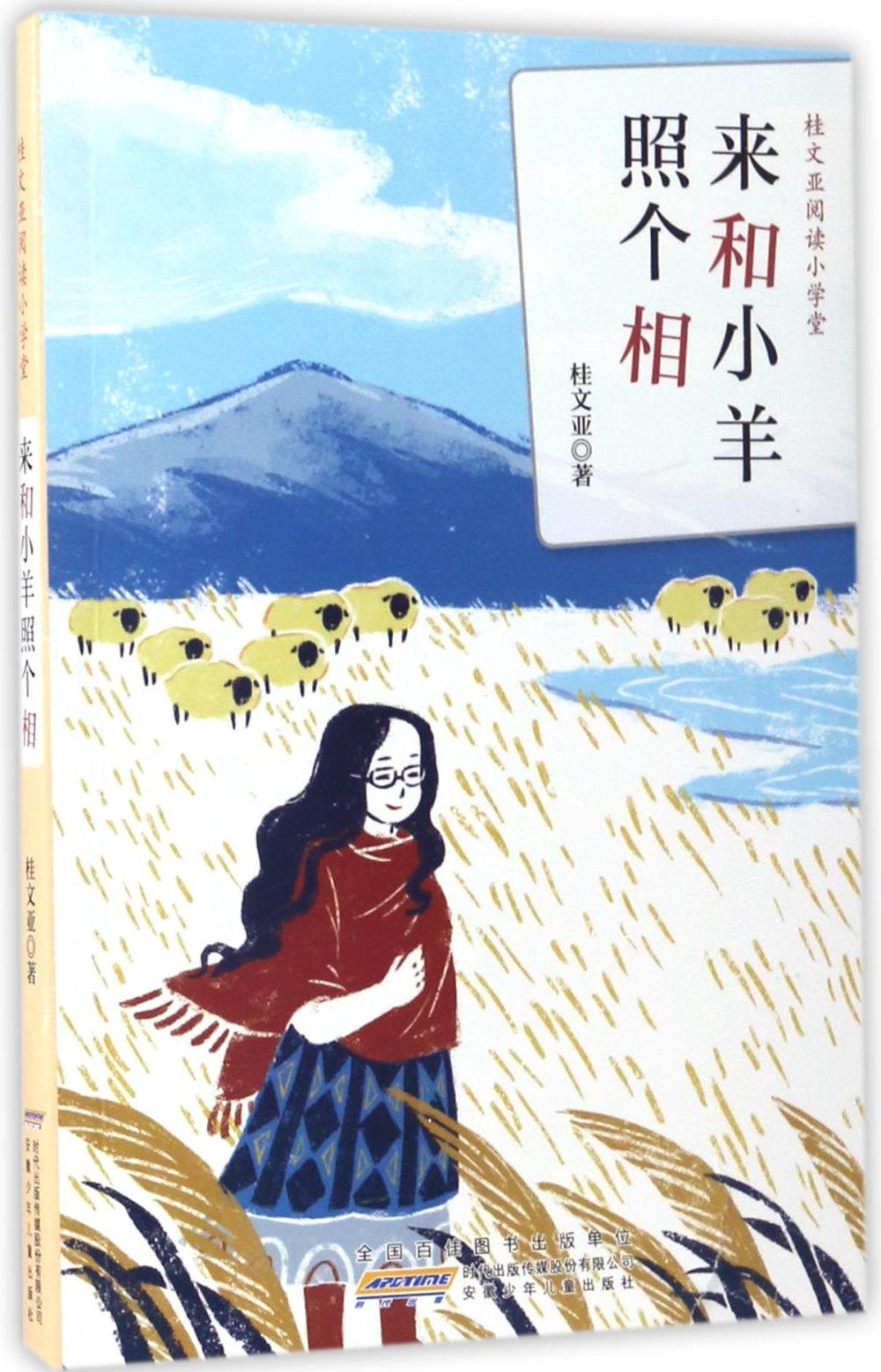 桂文亞閱讀小學堂·來和小羊照個相