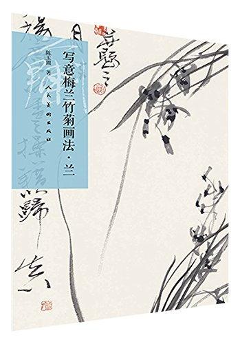 寫意梅蘭竹菊畫法·蘭
