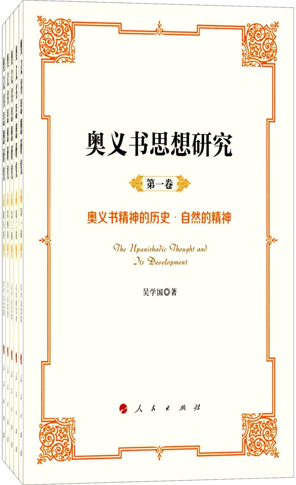 奧義書思想研究(全五卷)