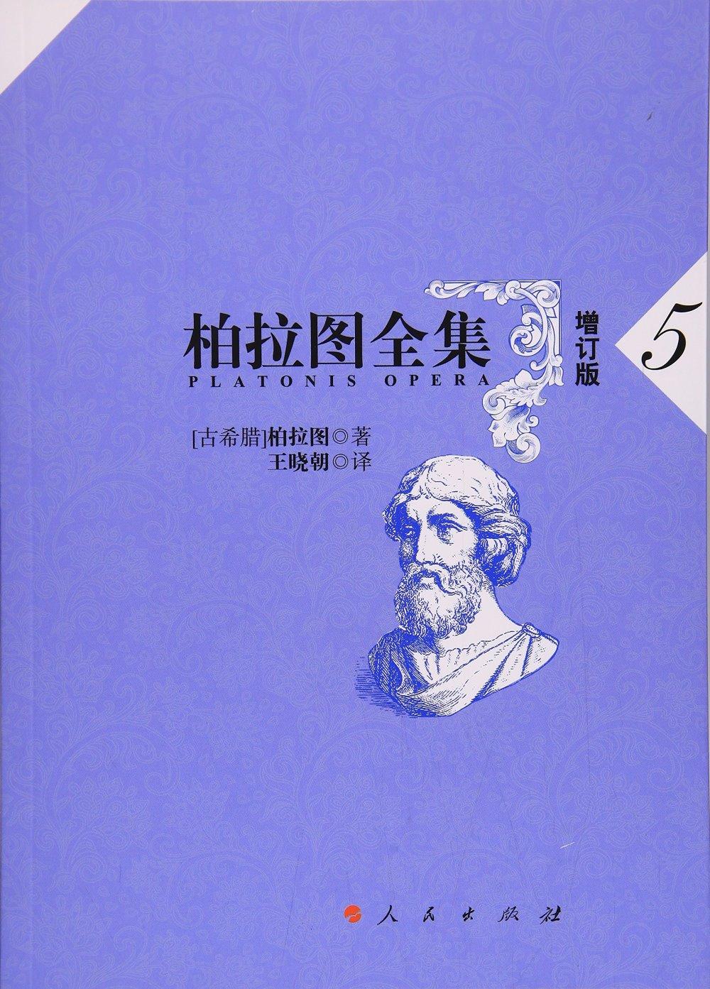 柏拉圖全集(增訂版)·5