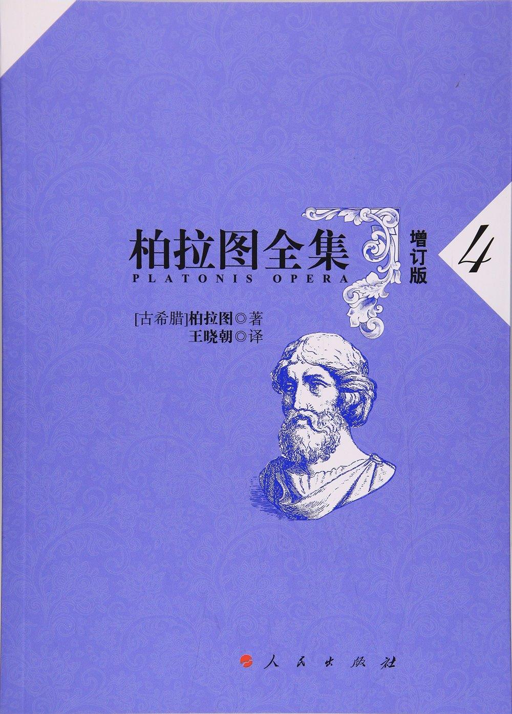 柏拉圖全集(增訂版)·4
