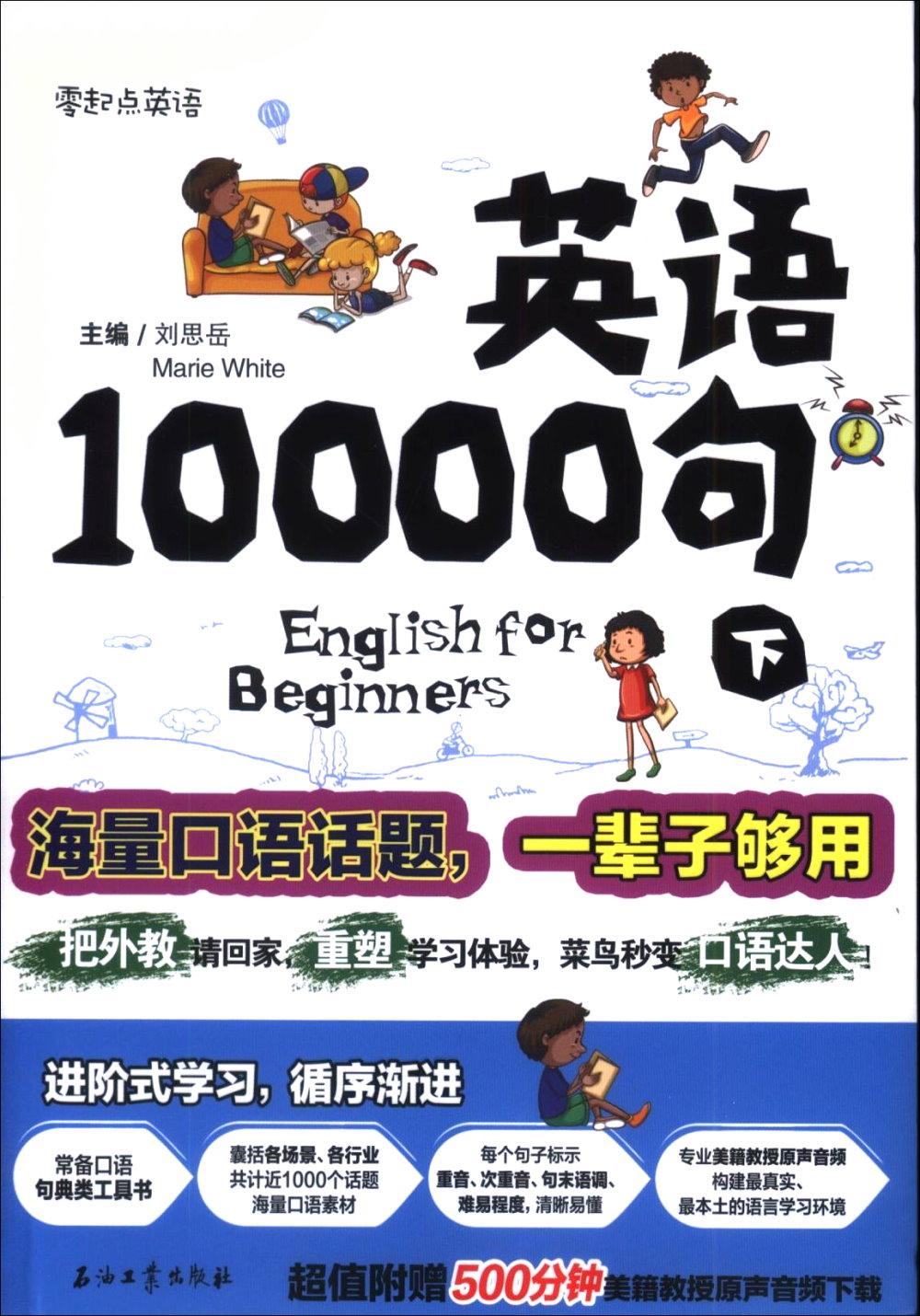 零起點英語10000句^(下^)