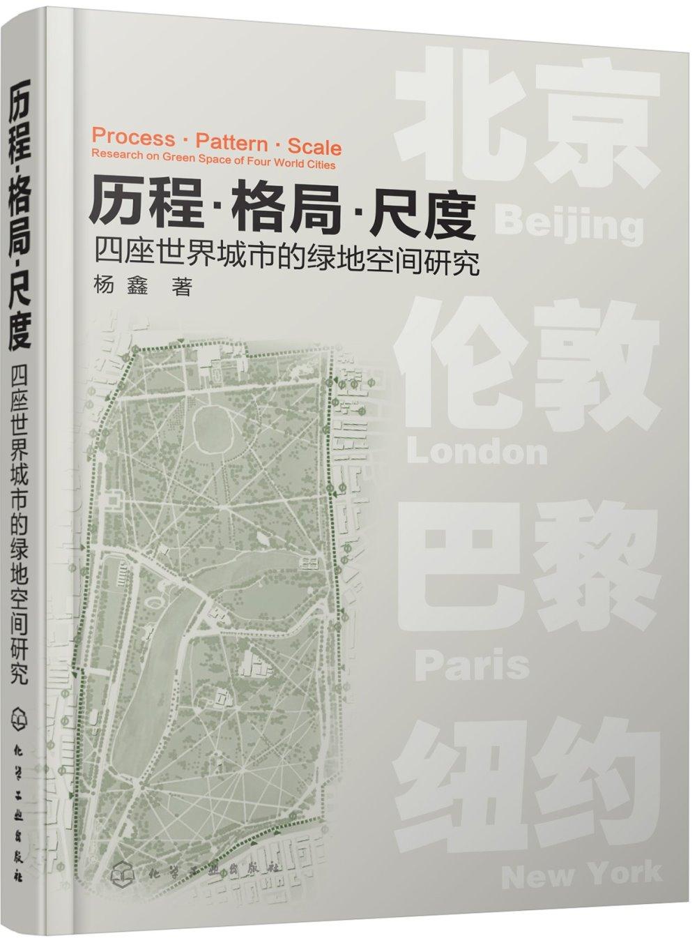 歷程·格局·尺度:四座世界城市的綠地空間研究