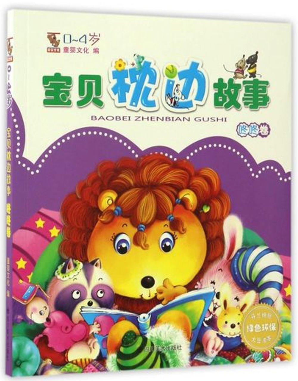 0-4歲寶貝枕邊故事:咚咚卷