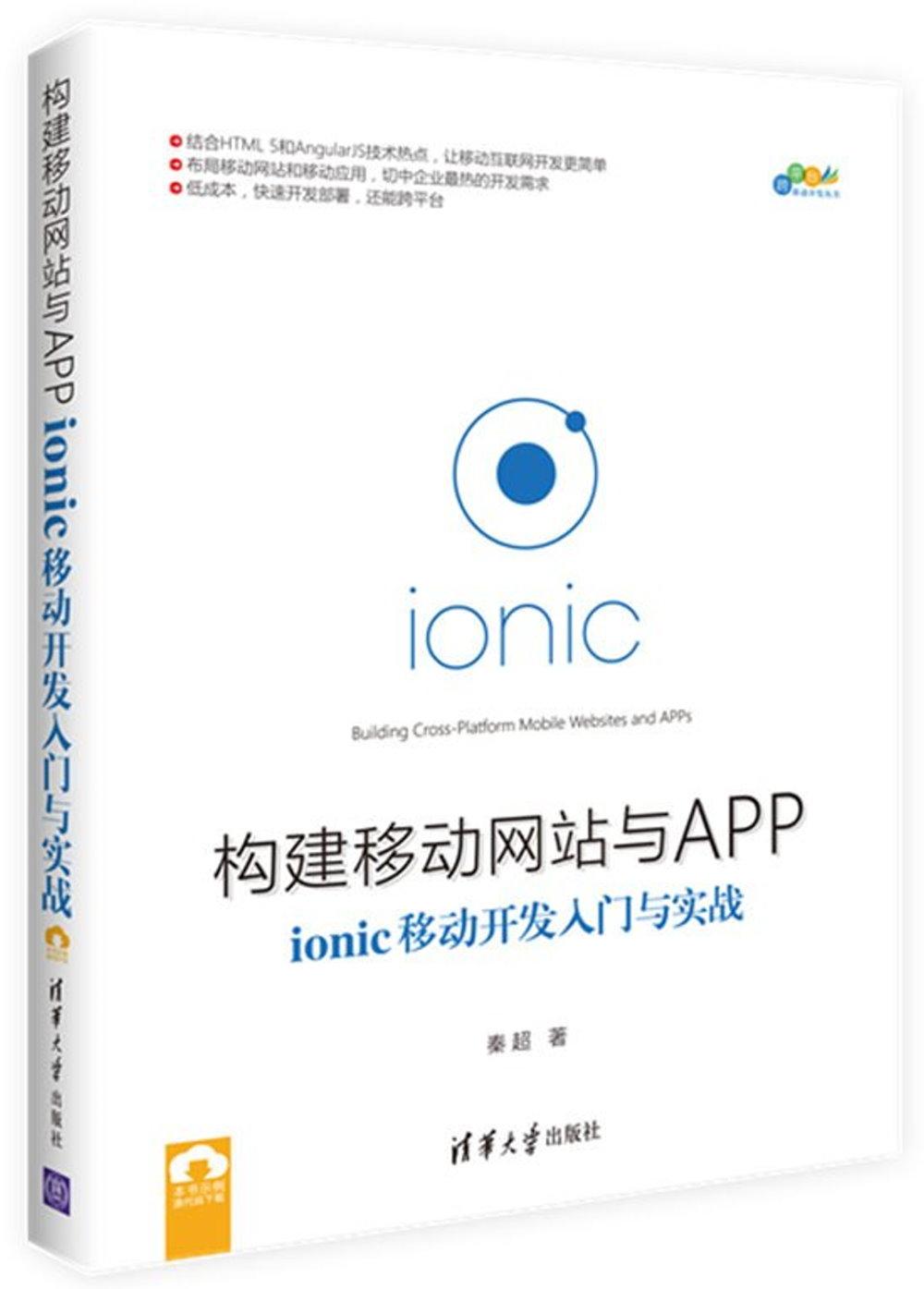 構建移動網站與APP:ionic移動開發入門與實戰