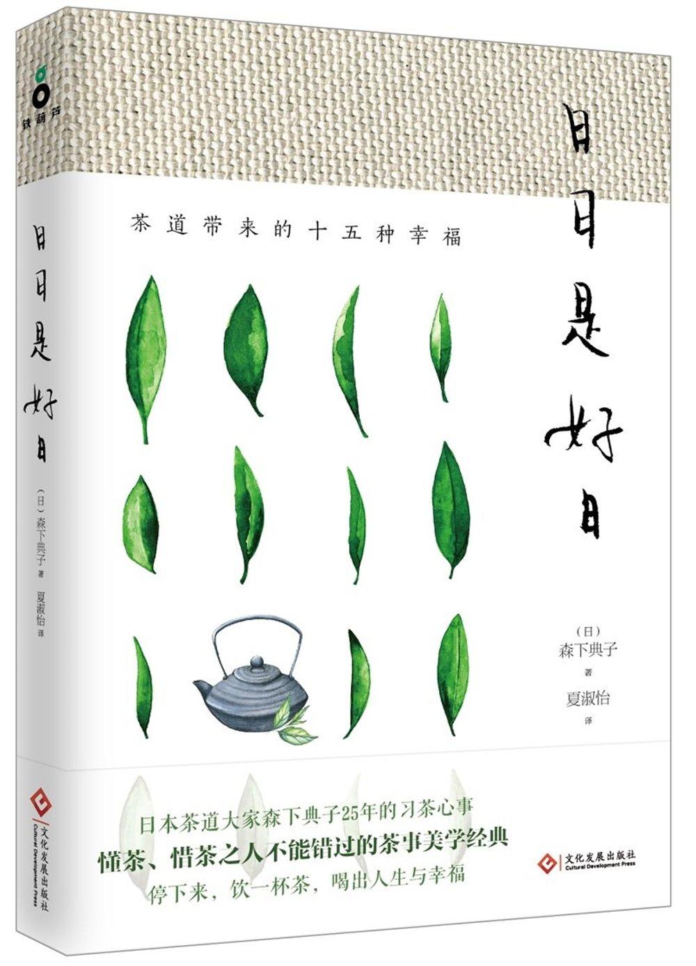 日日是好日:茶道帶來的十五種幸福(新版)