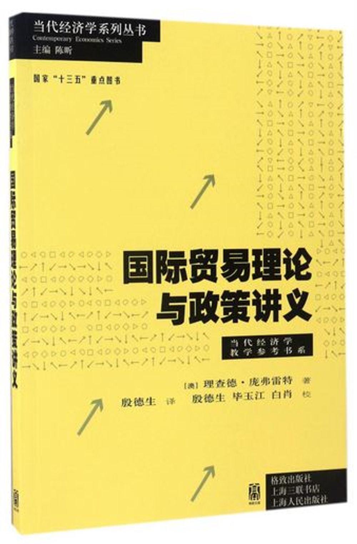 國際貿易理論與政策講義