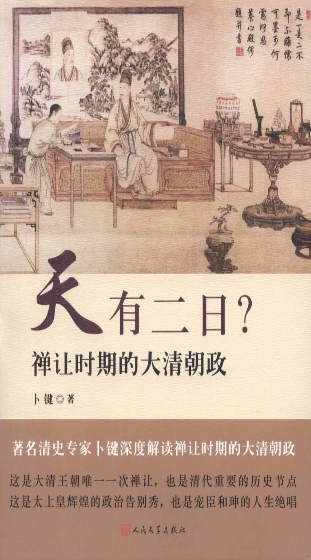 天有二日?:禪讓時期的大清朝政