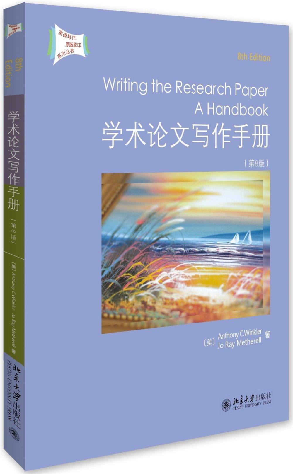學術論文寫作手冊(第8版)