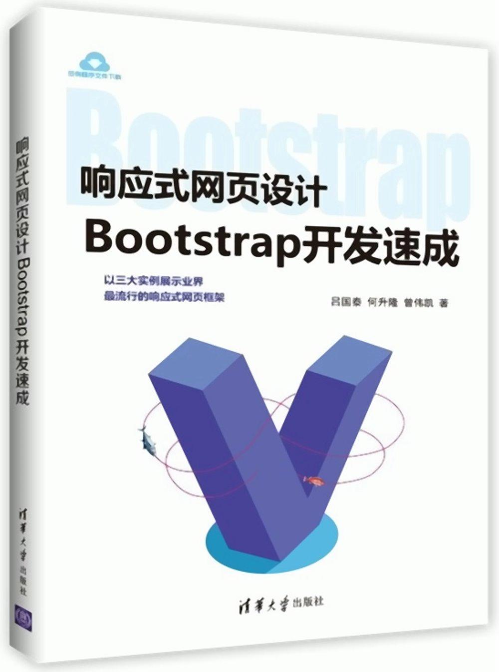 響應式網頁 ~~Bootstrap開發速成