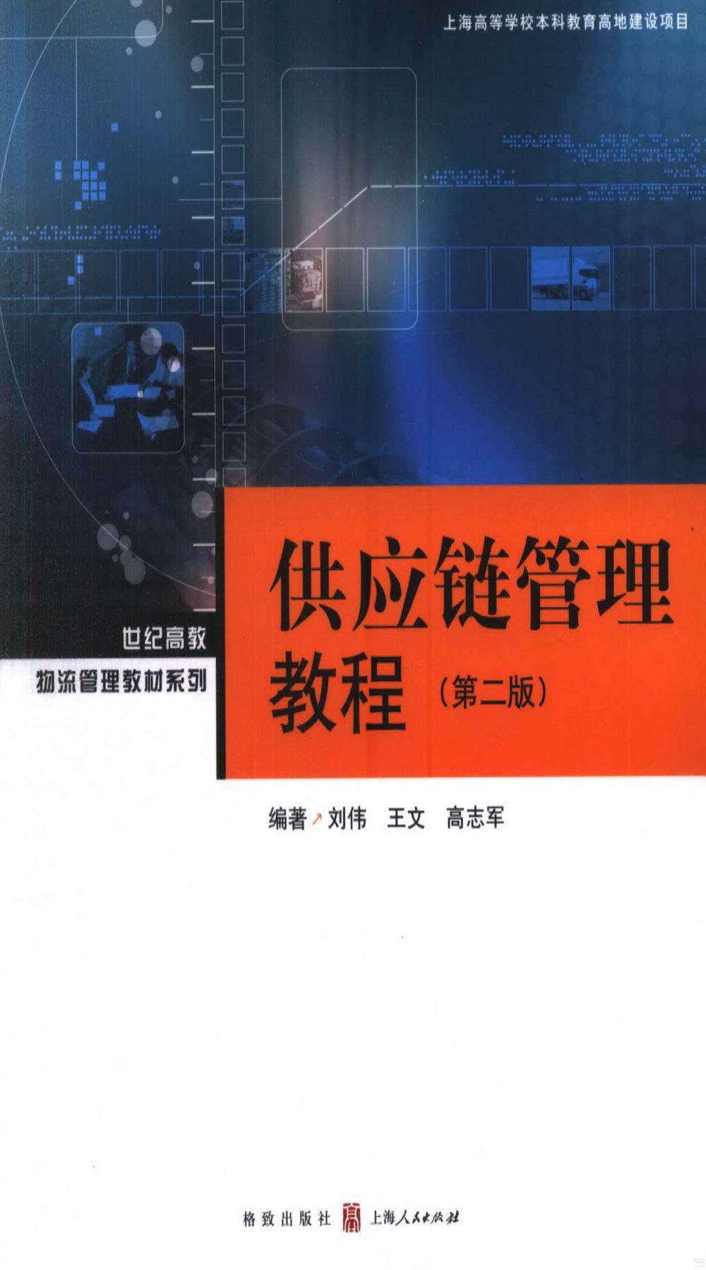 供應鏈管理教程(第二版)