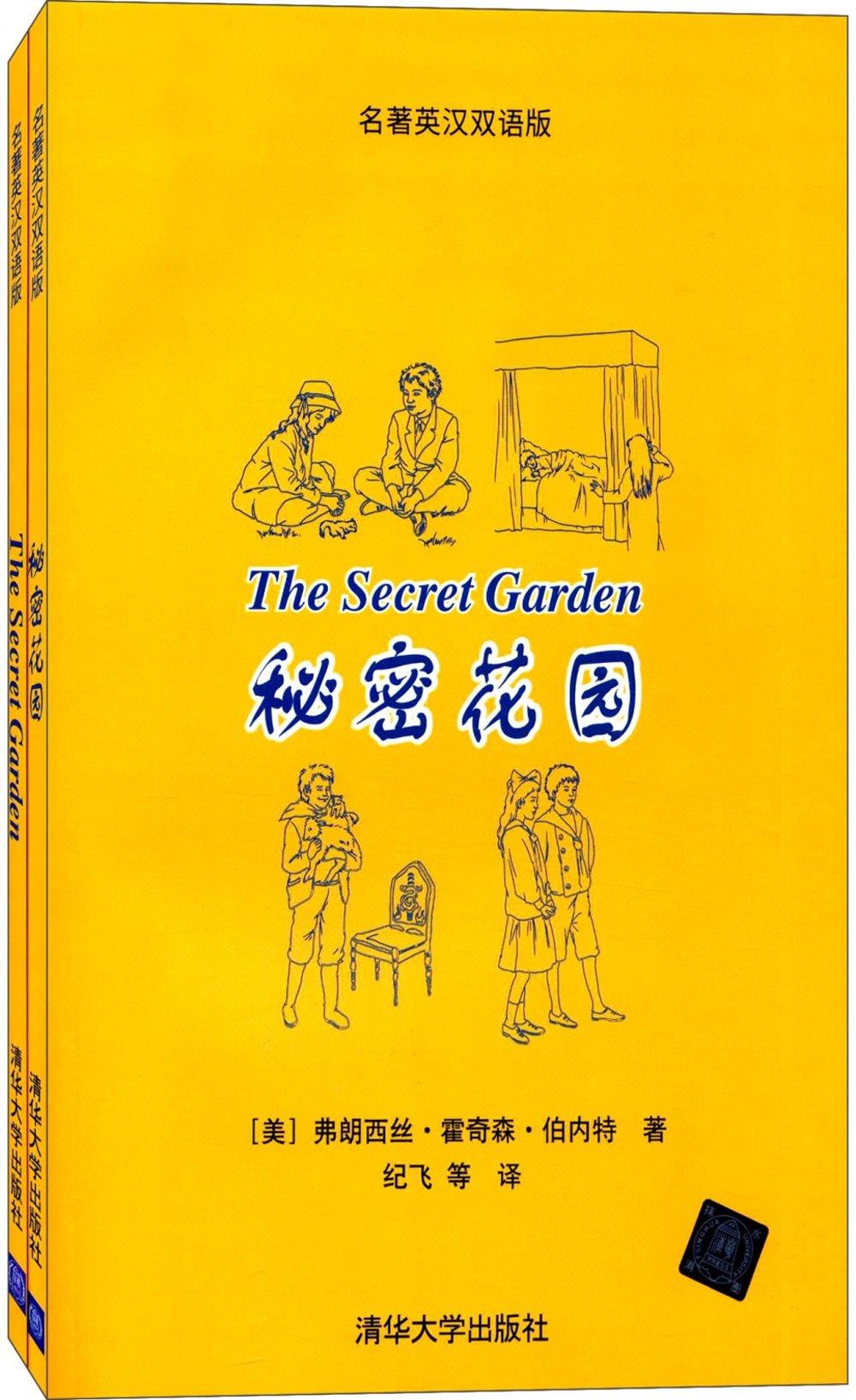 名著英漢雙語版:秘密花園(全二冊)