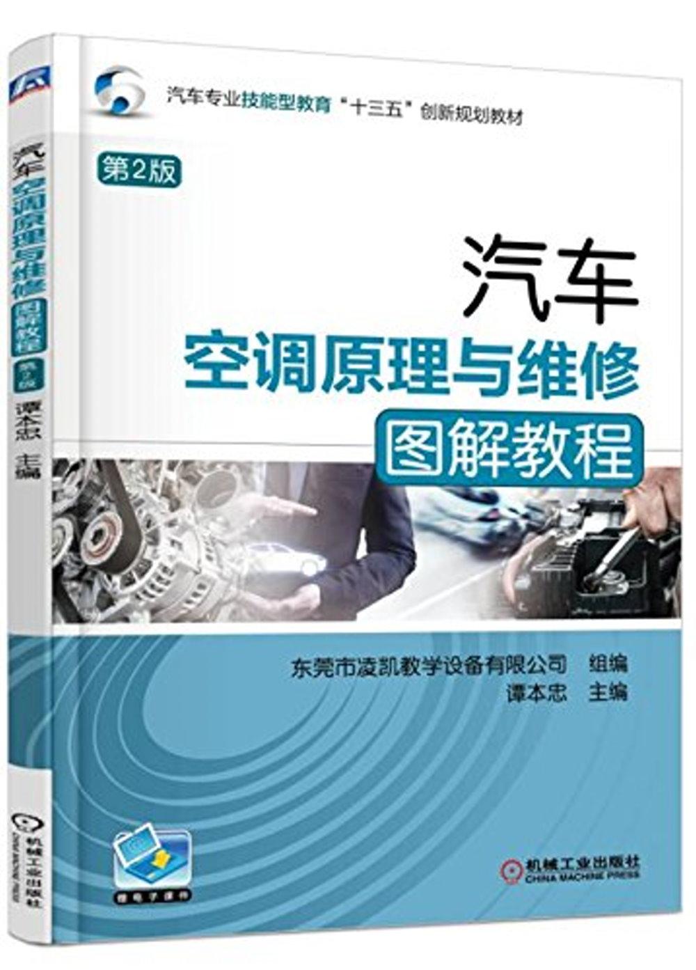 汽車空調原理與維修圖解教程(第2版)