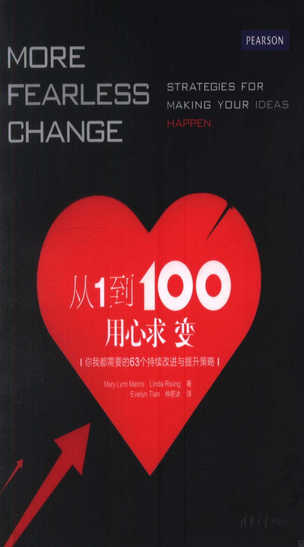 從1到100用心求變:你我都需要的63個持續改進與提升策略