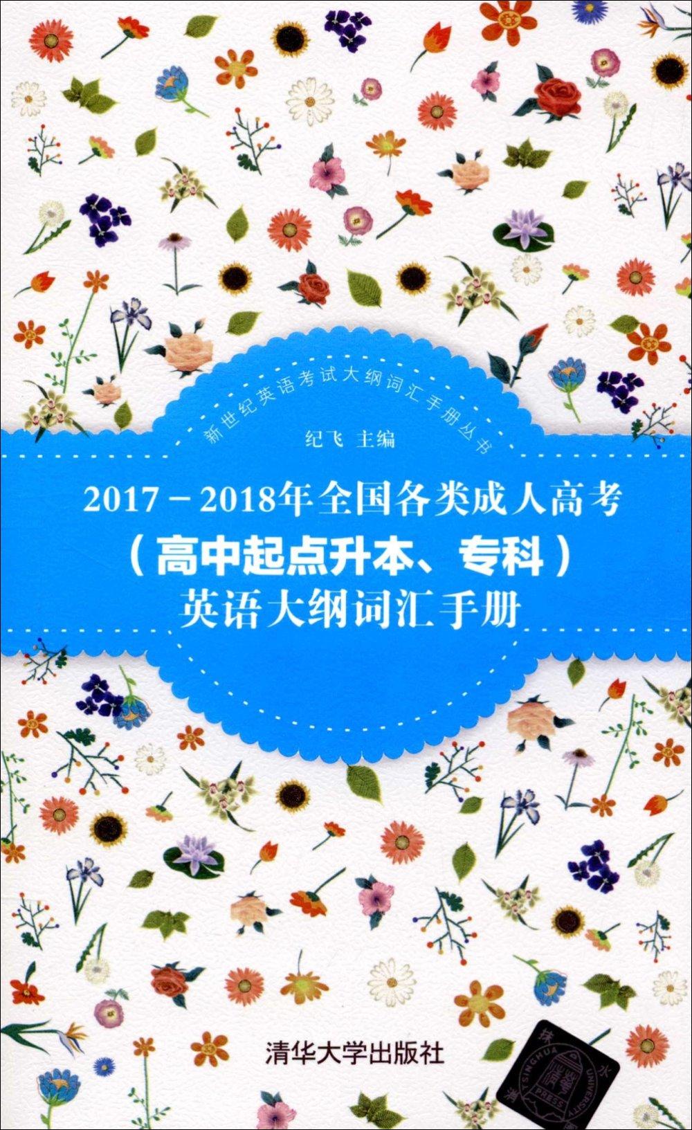 2017~2018年全國各類成人高考 高中起點升本、專科 英語大綱詞匯手冊
