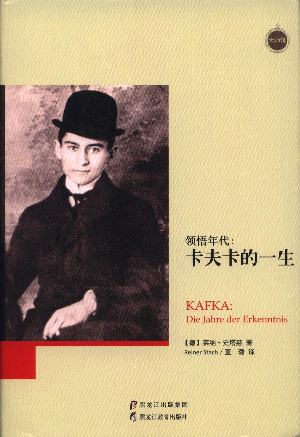 領悟年代:卡夫卡的一生
