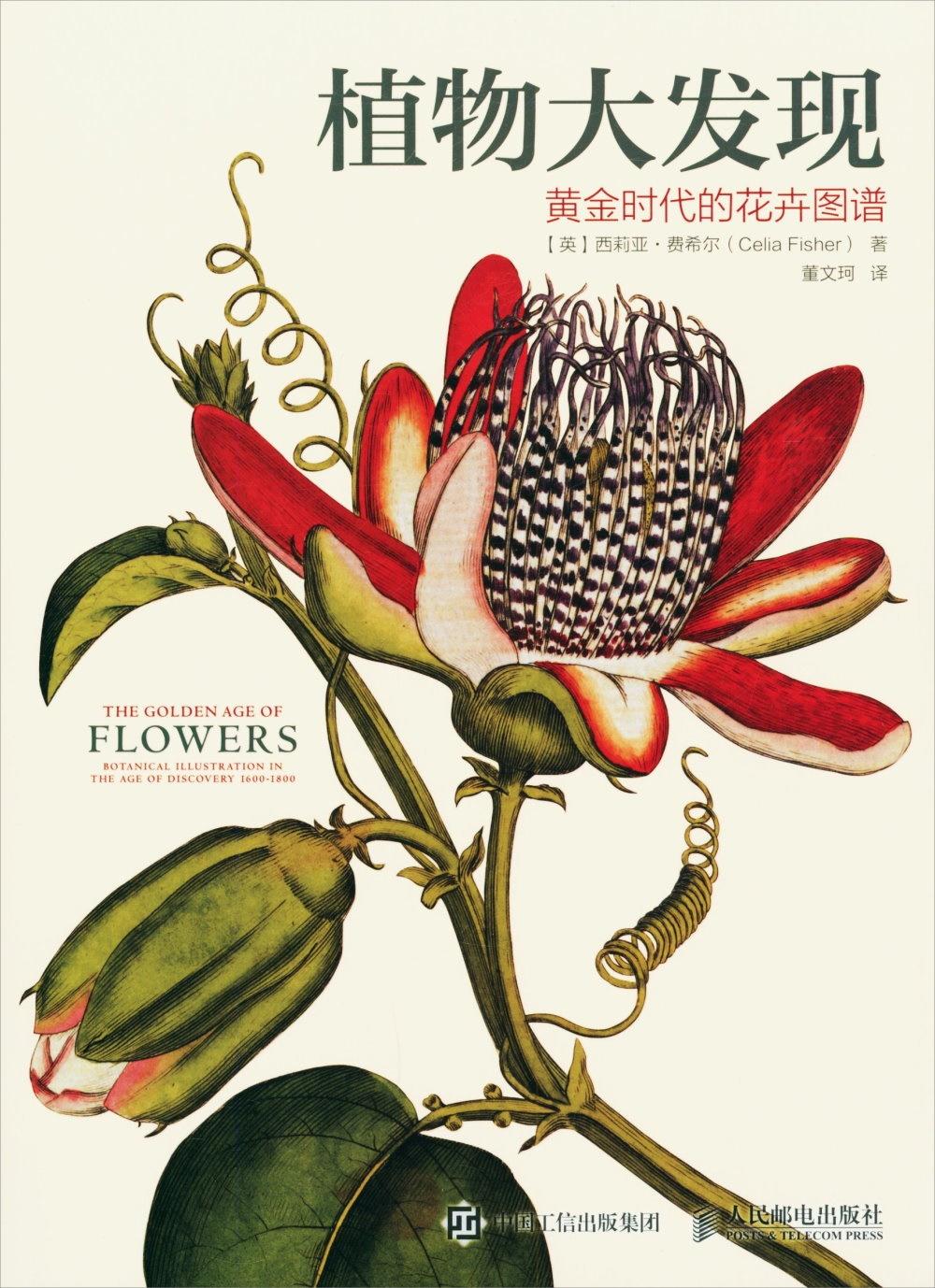 植物大發現:黃金時代的花卉圖譜