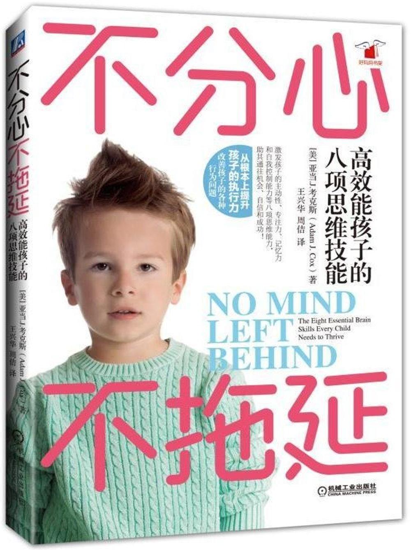 不分心部拖延:高效能孩子的八項思維技能
