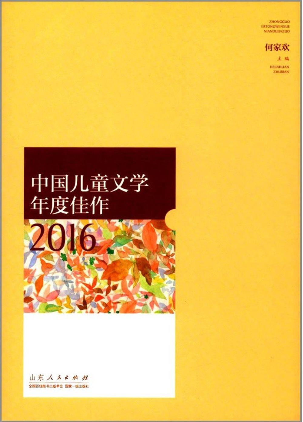 中國兒童文學年度佳作2016