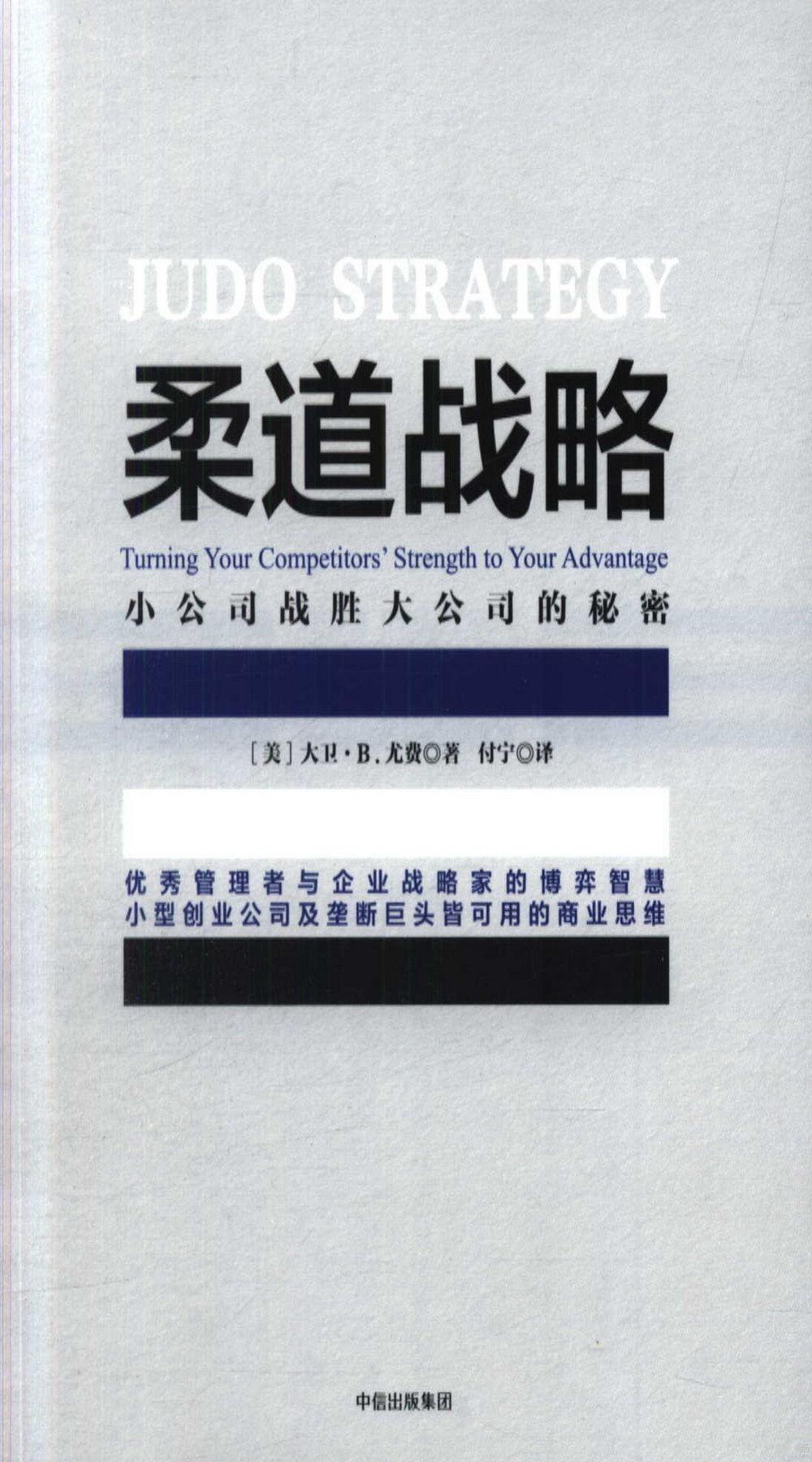 柔道戰略:小公司戰勝大公司的秘密