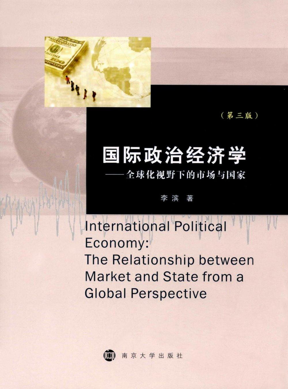 國際政治經濟學--全球化視野下的市場與國家(第3版)