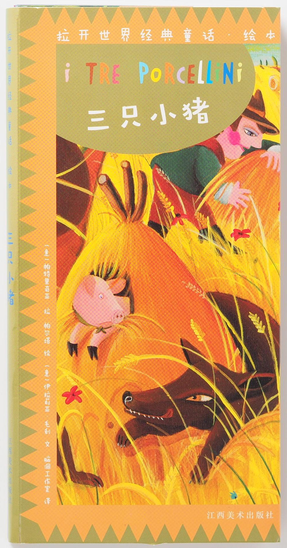 拉開世界經典童話繪本:三只小豬