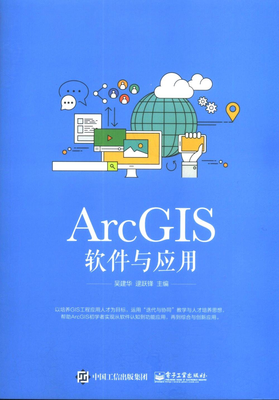 ARCGIS軟件與應用