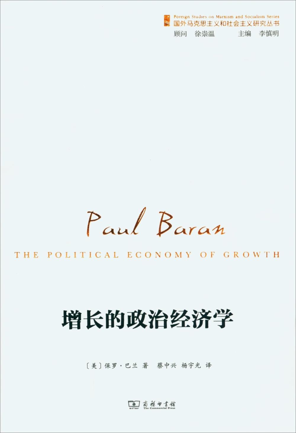 增長的政治經濟學