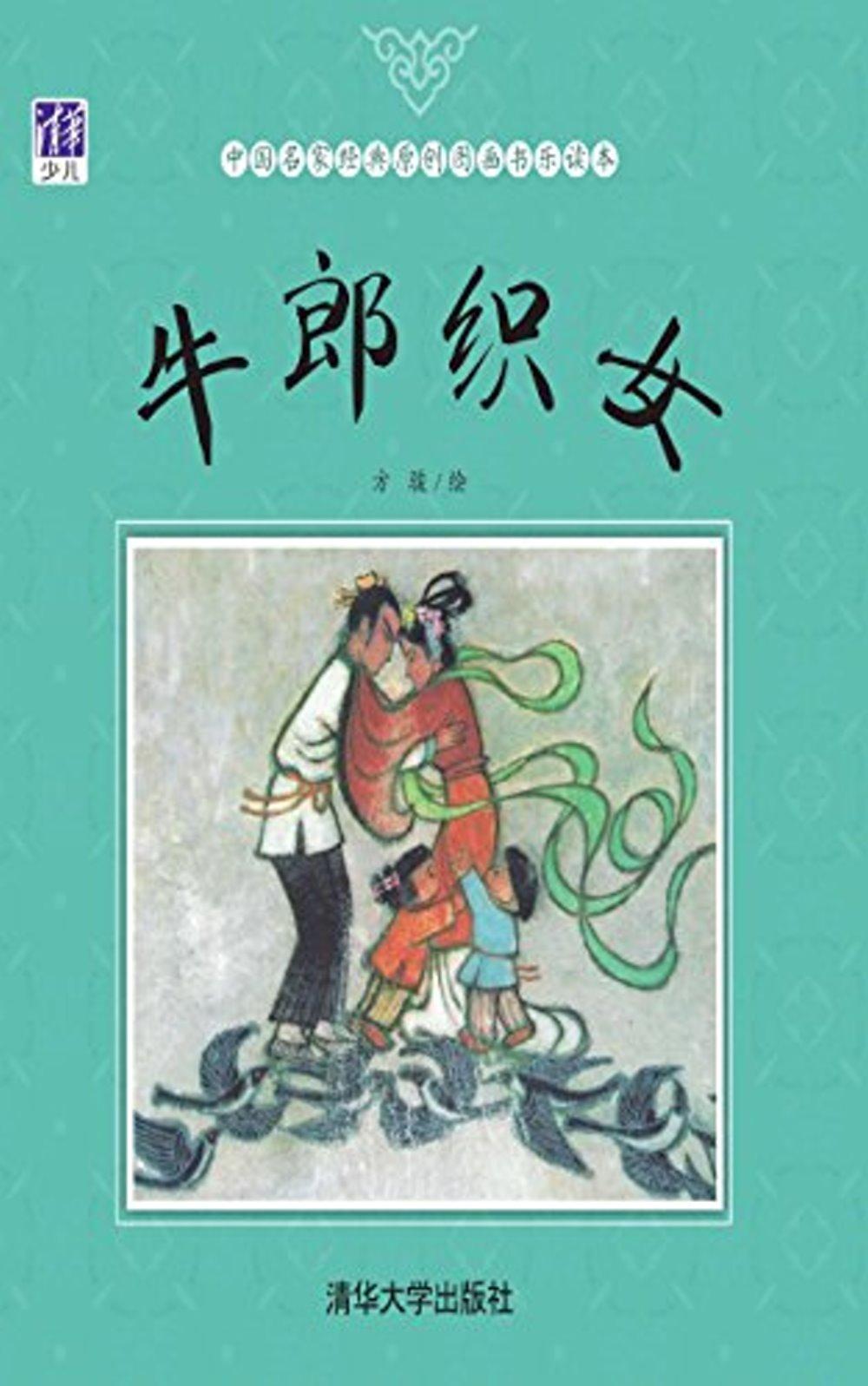 中國名家經典原創圖畫書樂讀本:牛郎織女