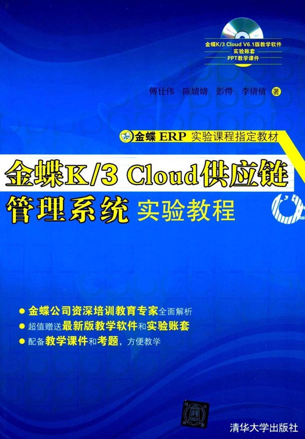 金蝶K/3 Cloud供應鏈管理系統實驗教程