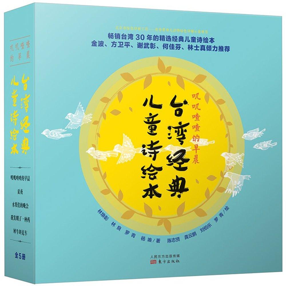 嘰嘰喳喳的早晨:台灣經典兒童詩繪本(全五冊)