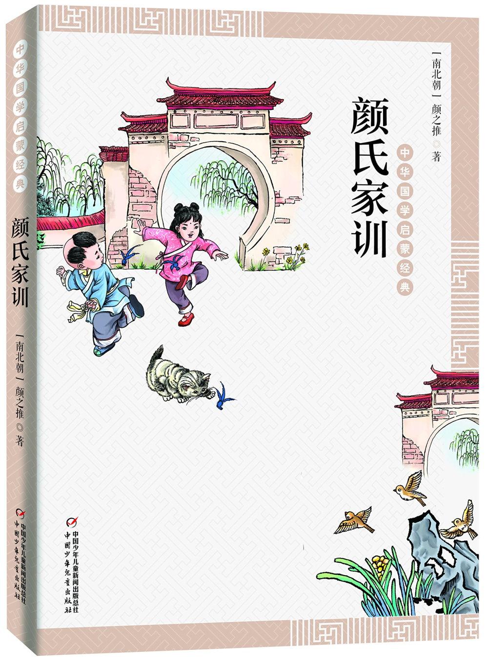 中華國學啟蒙經典:顏氏家訓