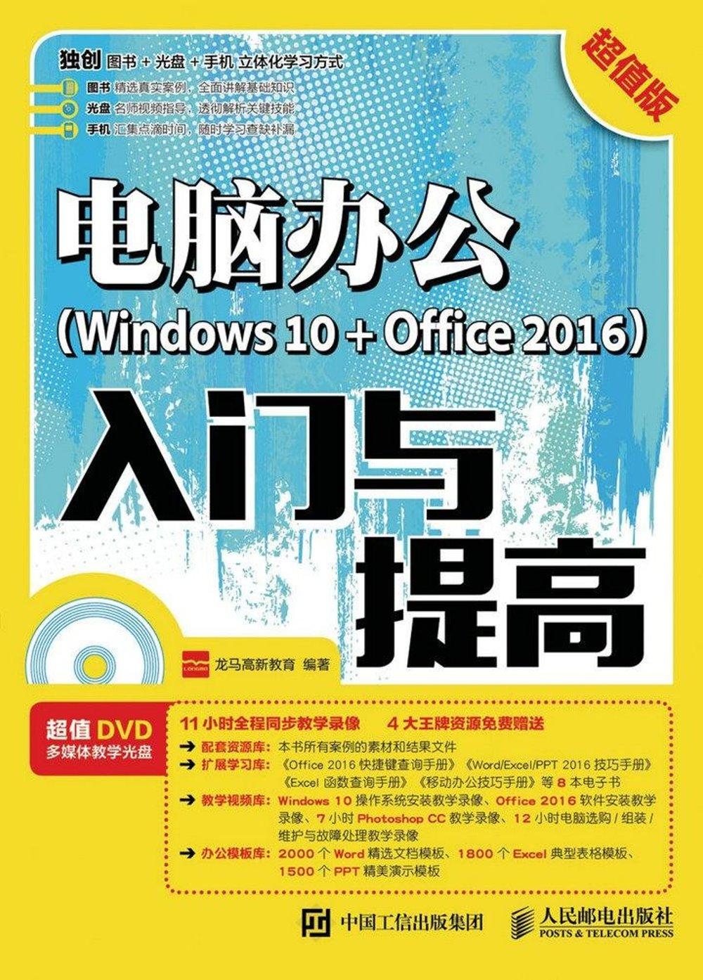電腦辦公 Windows 10 Office 2016 入門與提高  版