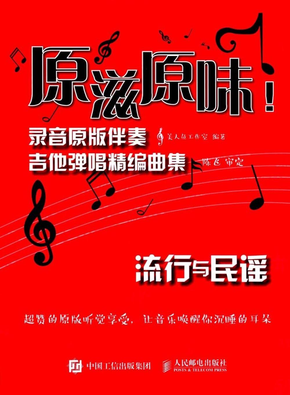 原滋原味!錄音原版伴奏吉他彈唱精編曲集:流行與民謠