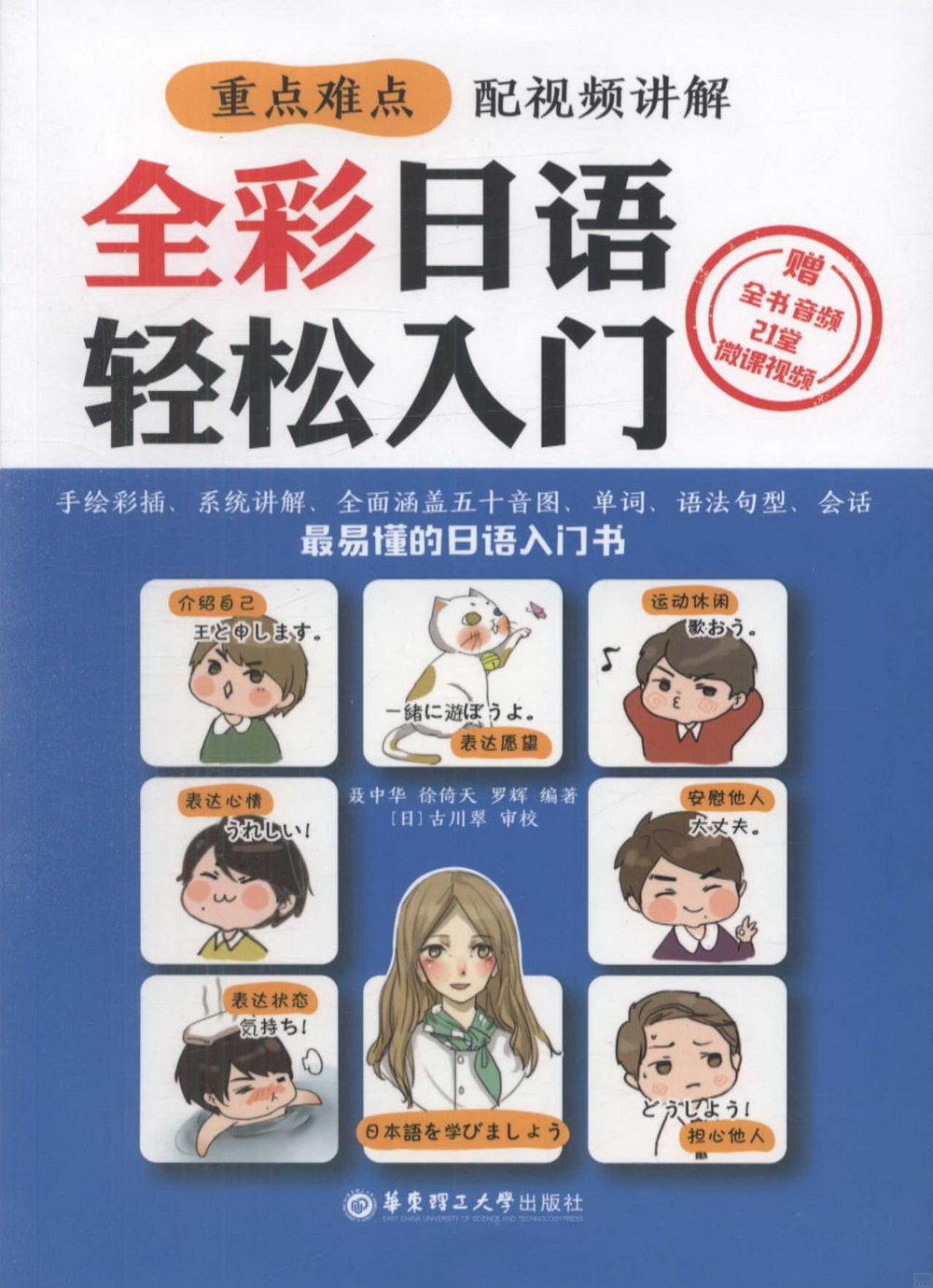 全套日語輕松入門 贈音頻下載及視頻教學