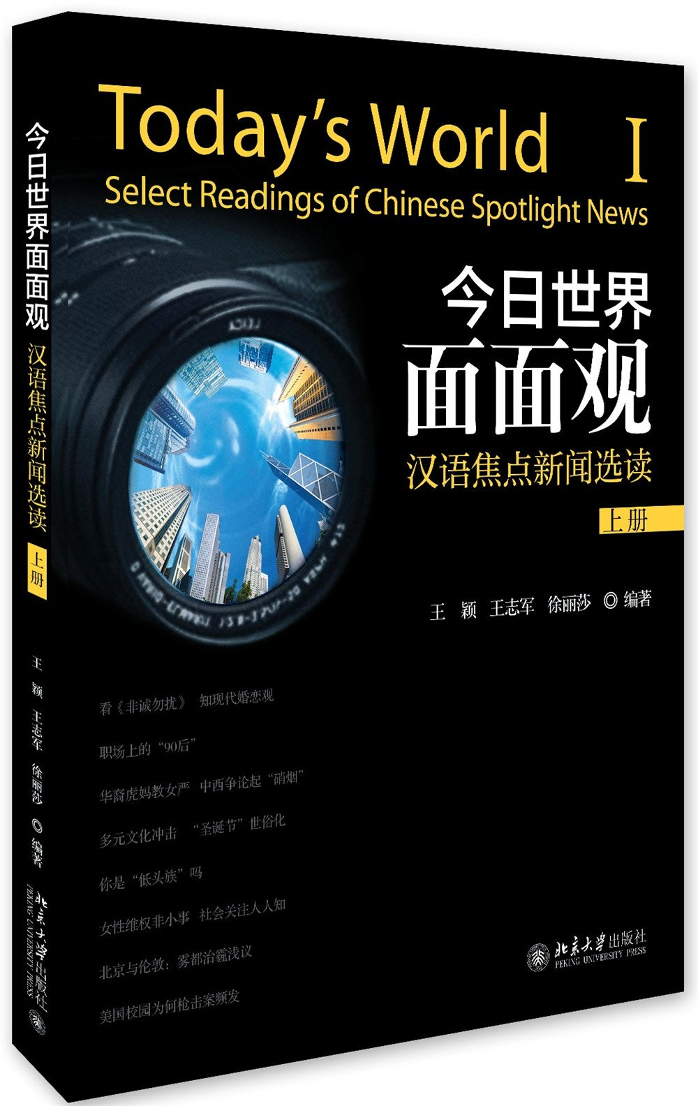 今日世界面面觀:漢語焦點新聞選讀(上冊)(含練習本一冊)