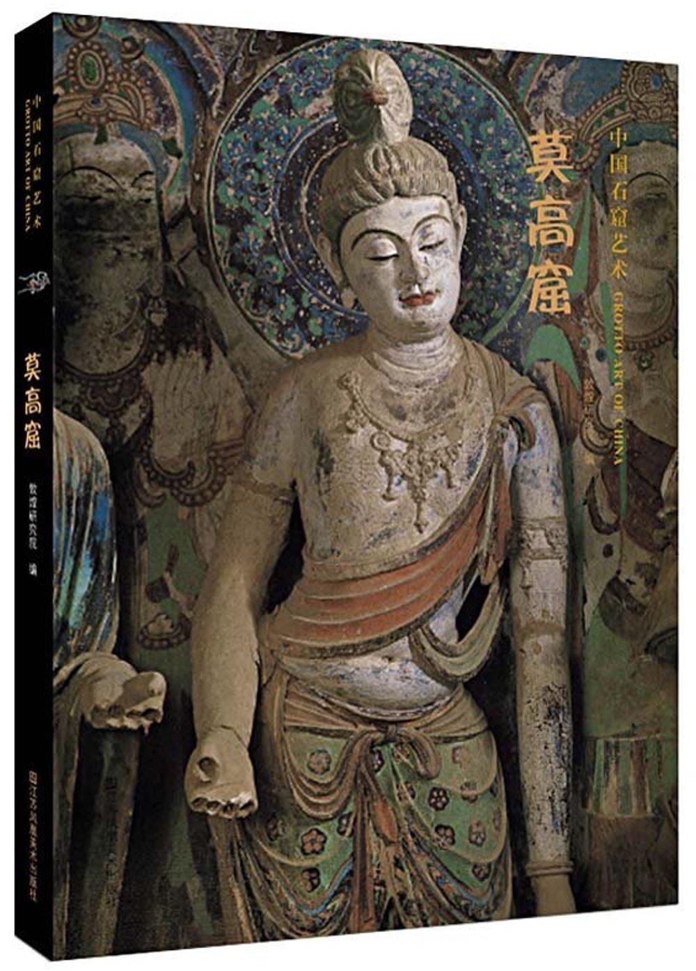 中國石窟藝術:莫高窟