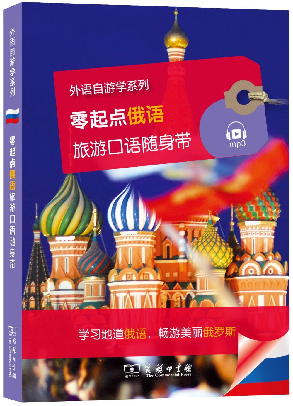 零起點俄語旅游口語隨身帶