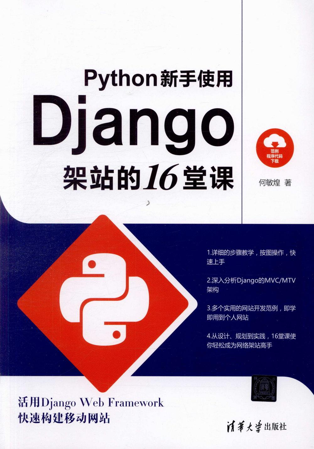 Python新手使用Django架站的16堂課