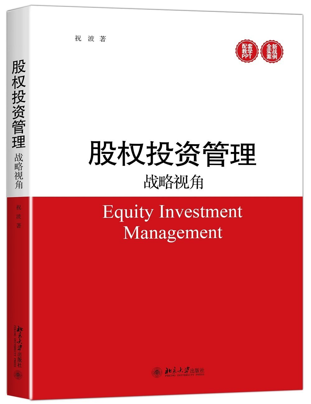 股權投資管理戰略視角