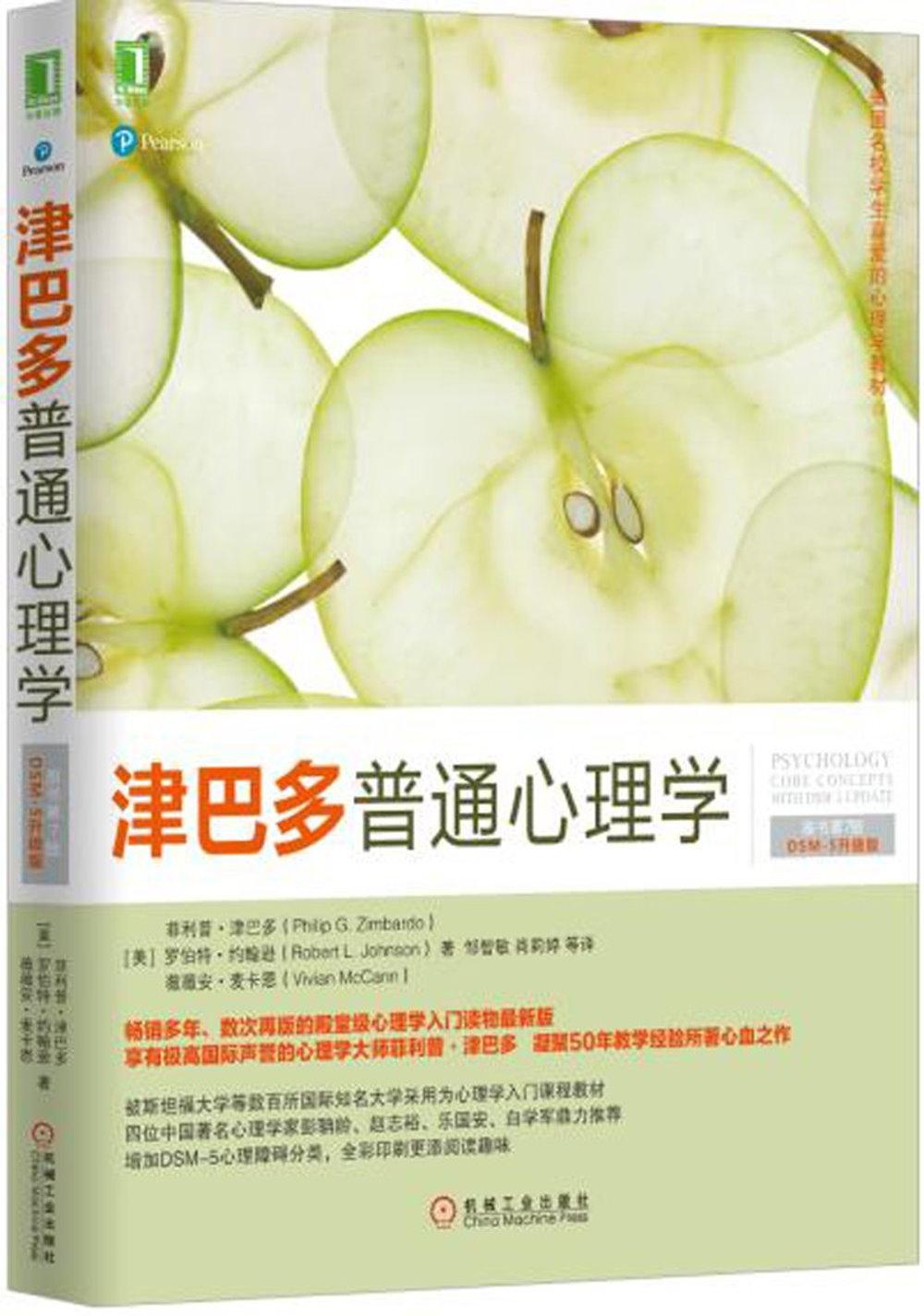 津巴多普通心理學 原書第7版 DSM~5升級版