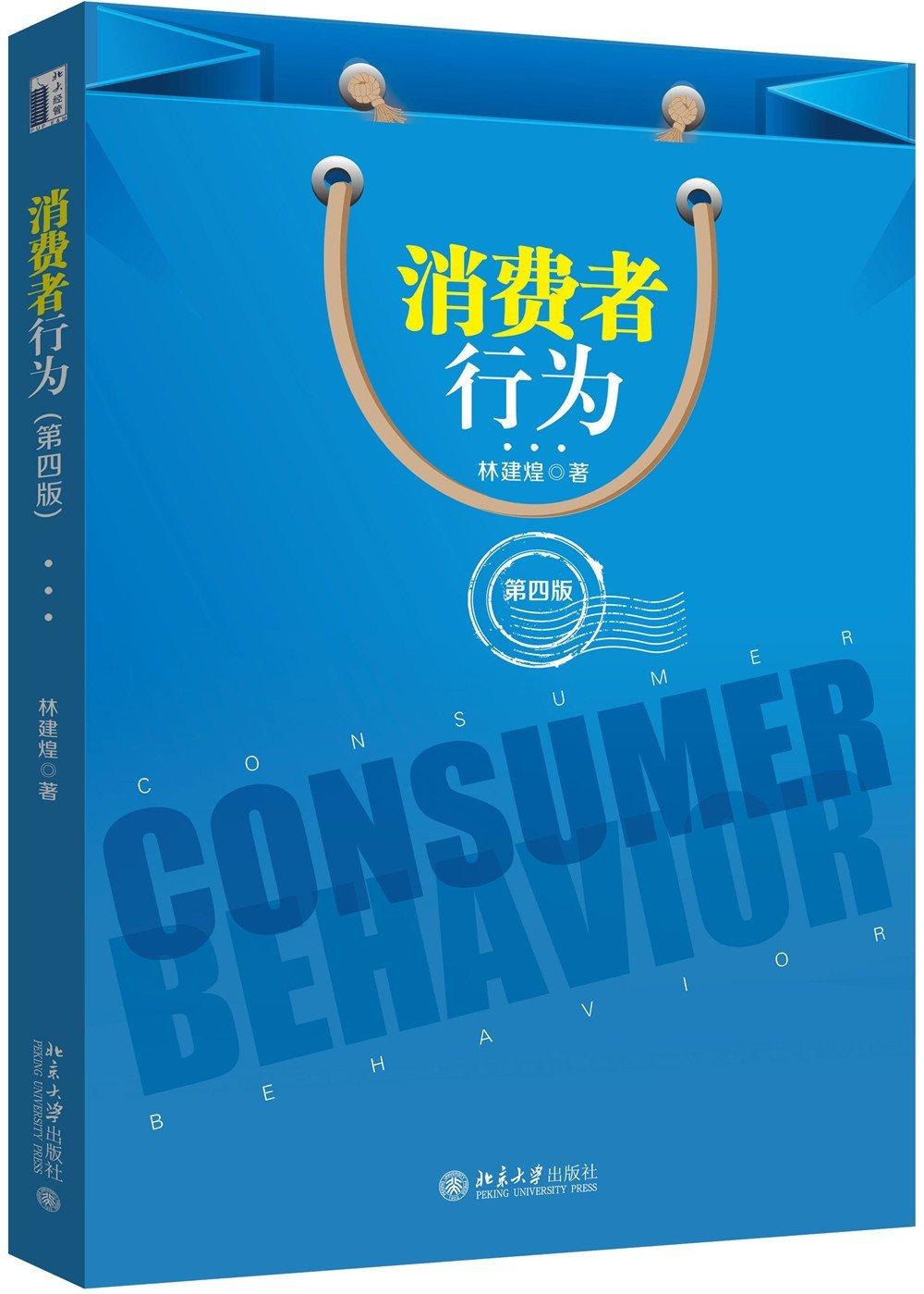 消費者行為(第四版)