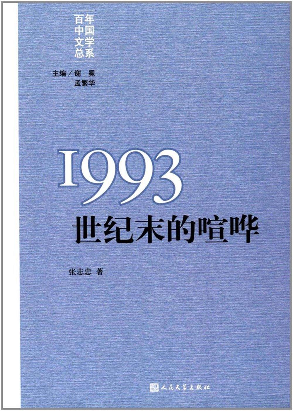 百年中國文學總系:1993世紀末的喧嘩