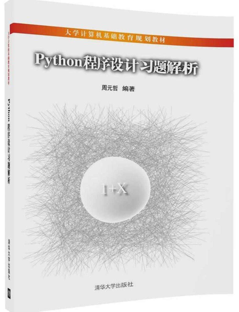 Python程序 習題解析