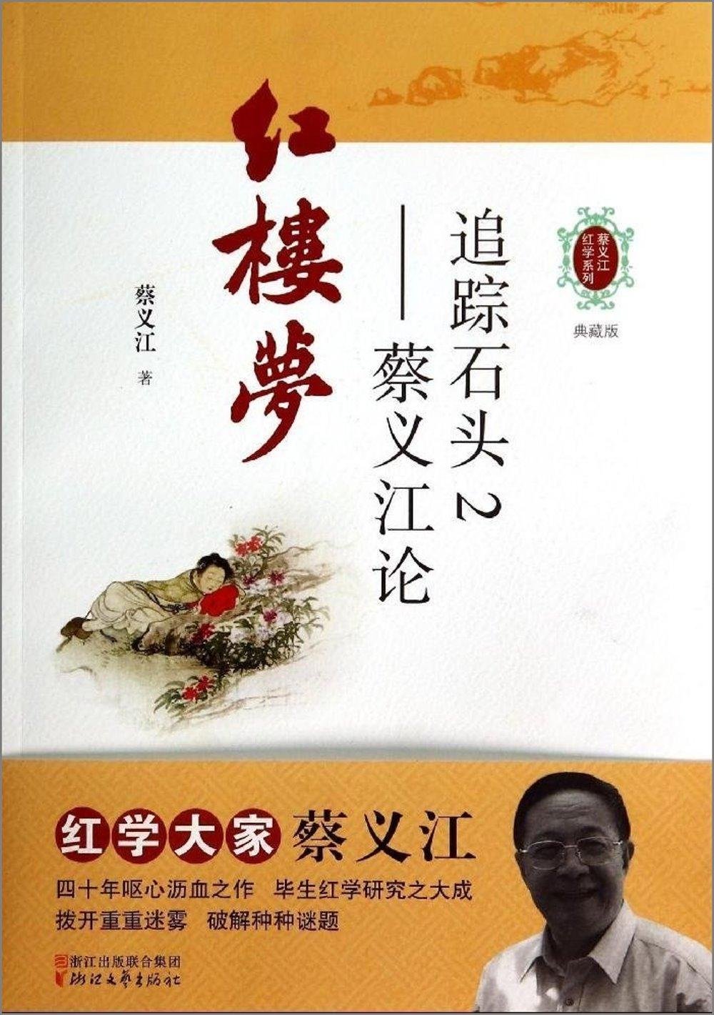 追蹤石頭(2):蔡義江論紅樓夢(典藏版)