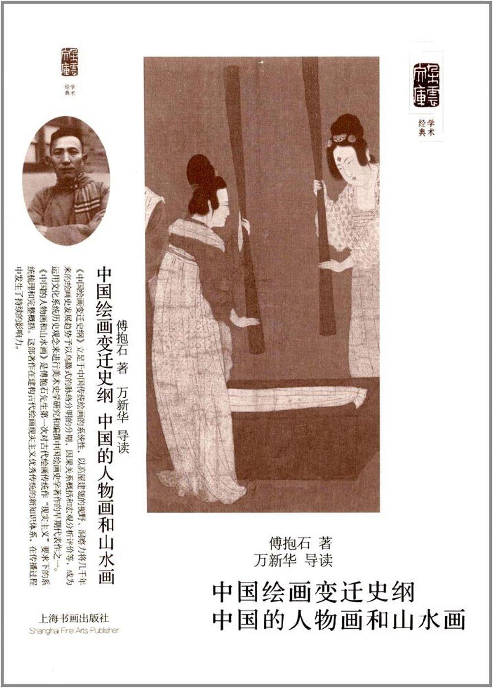中國繪畫變遷史綱 中國的人物畫和山水畫