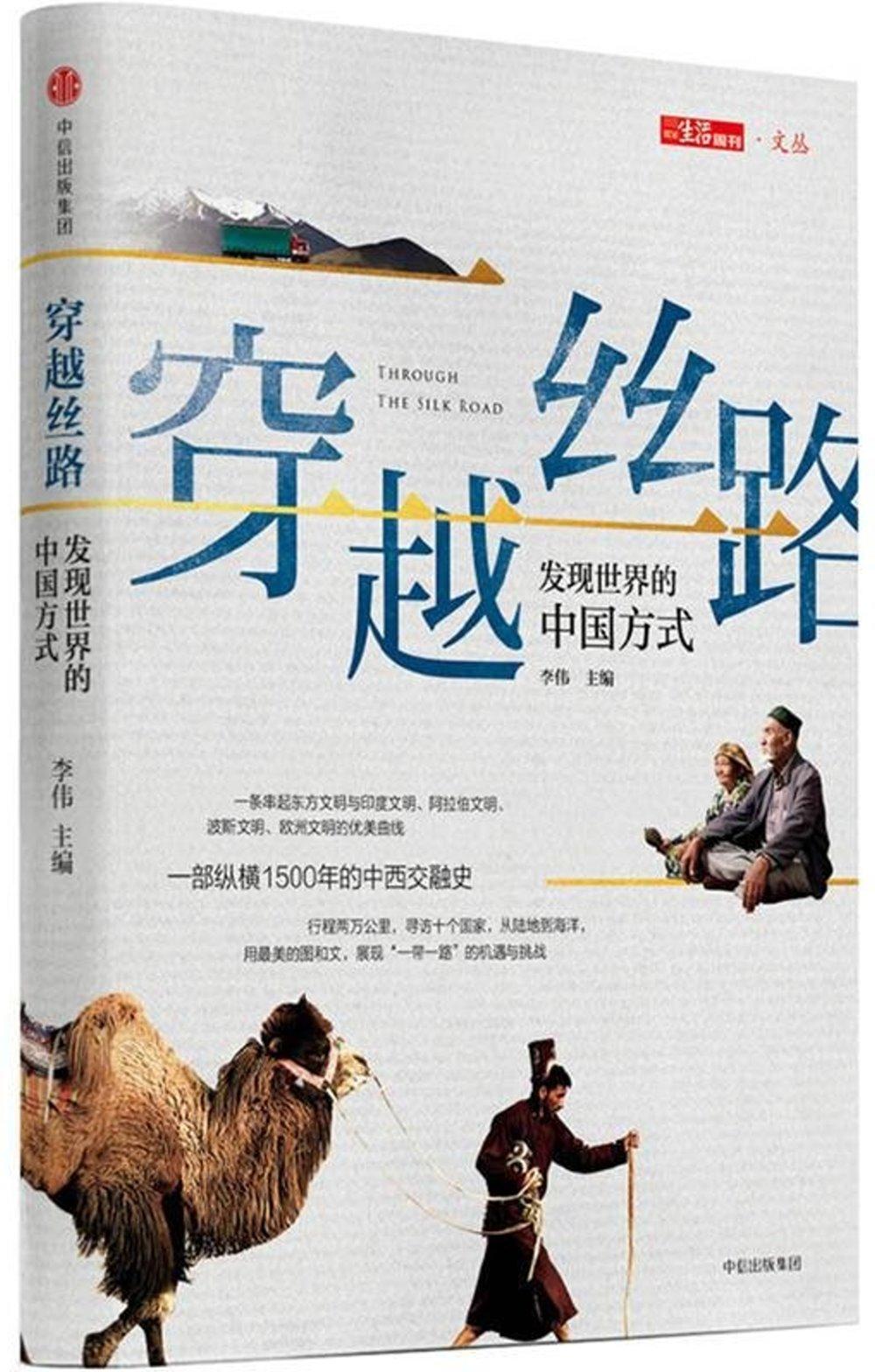 穿越絲路:發現世界的中國方式