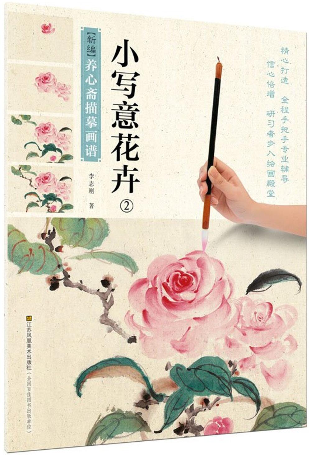 新編養心齋描摹畫譜:小寫意花卉2